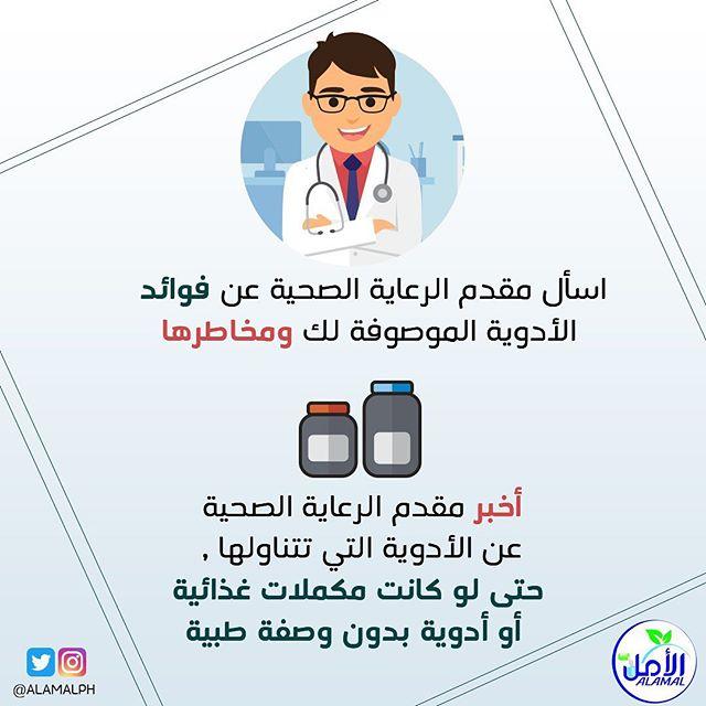 قبل تناول الأدوية